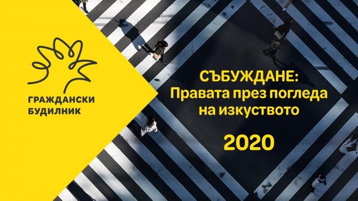 Кандидатствай в конкурс за социално ангажирано изкуство ГРАЖДАНСКИ БУДИЛНИК 2020