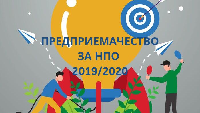 """11 идеи за бизнес с кауза влизат в """"Предприемачество за НПО"""" 2019/2020"""