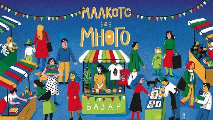 """""""Малкото е много"""" – базарът за продукти с кауза и техните истории, които докосват душите"""