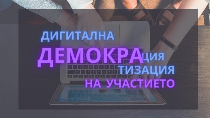 НАВИГАТОР в дигитализацията и демократизацията на гражданското участие