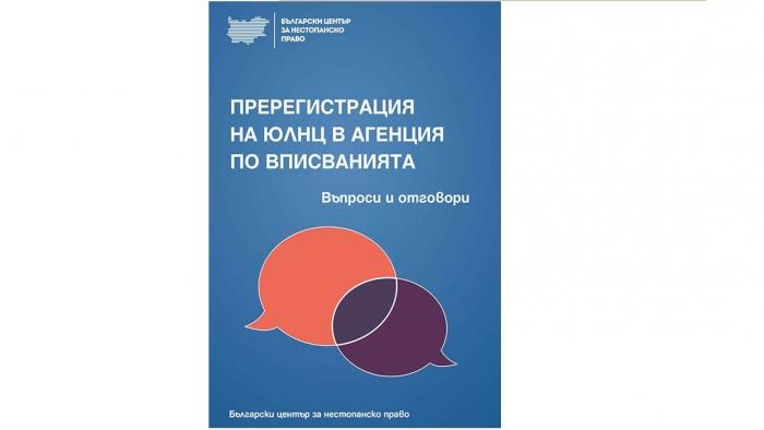 """""""Пререгистрация на ЮЛНЦ в Агенция по вписванията. Въпроси и отговори"""", 2018 г. - публикация"""