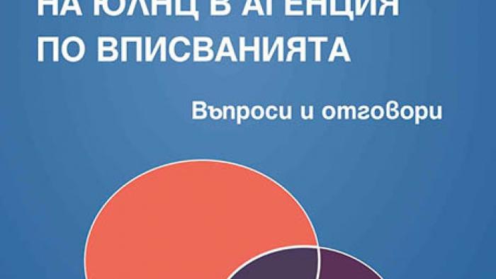 Пререгистрация на ЮЛНЦ в Агенция по вписванията. Въпроси и отговори (2018 г.)