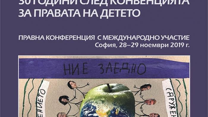 Българското правосъдие за деца 30 години след Конвенцията за правата на детето (сборник с материали, 2019)