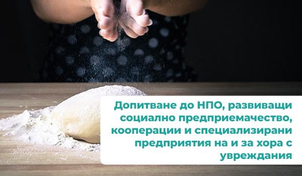 Допитване до НПО, развиващи социално предприемачество, кооперации и специализирани предприятия на и за хора с увреждания