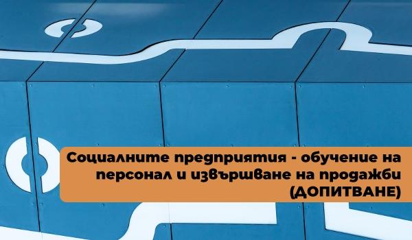 Социалните предприятия - обучение на персонал и извършване на продажби (ДОПИТВАНЕ)