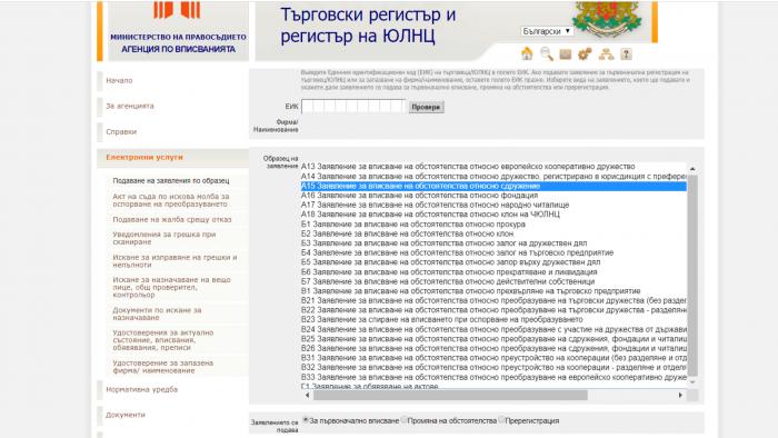 Как се подават документи в Регистъра на ЮЛНЦ?