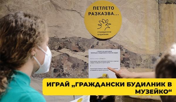 """Играй """"Граждански Будилник в Музейко"""""""