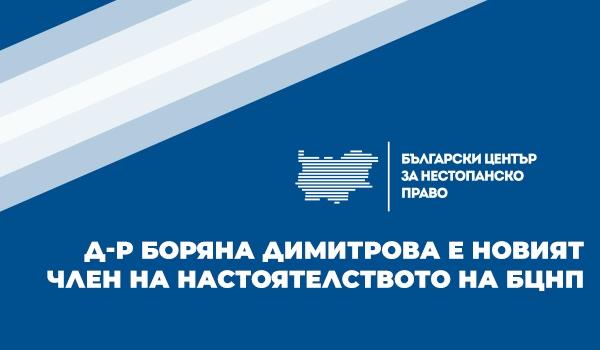Д-р Боряна Димитрова е новият член на настоятелството на БЦНП