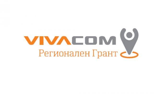 VIVACOM Регионален Грант 2017- програмата, която дава скорост на идеите за развитие на малките населени места у нас