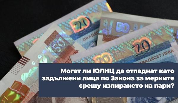 Могат ли ЮЛНЦ да отпаднат като задължени лица по Закона за мерките срещу изпирането на пари?