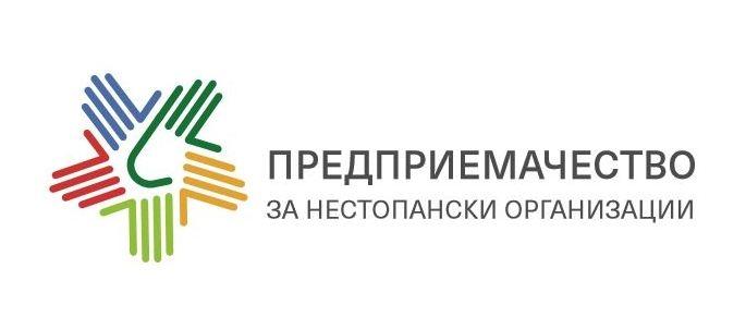 """Срокът за кандидатстване в програма """"Предприемачество за нестопански организации"""" 2017/2018 г. е удължен до 6 юли"""