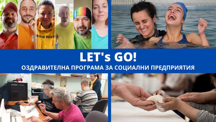 15 социални предприятия от цяла България влизат в Оздравителната програма LET's GO, за да продължат напред