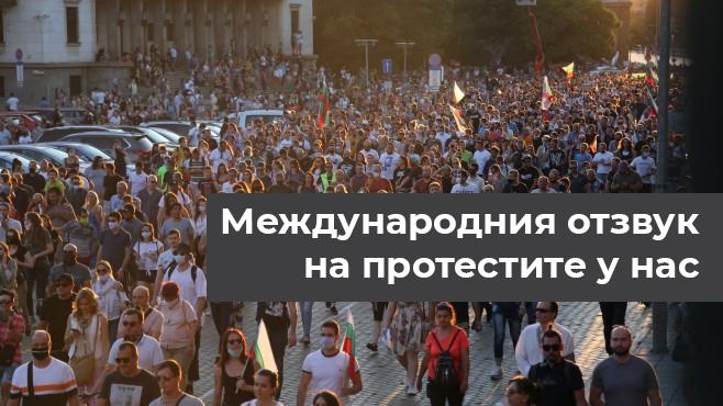 Международния отзвук на протестите у нас