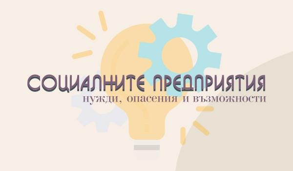 Опасенията, нуждите и възможностите на малките социални предприятия в България