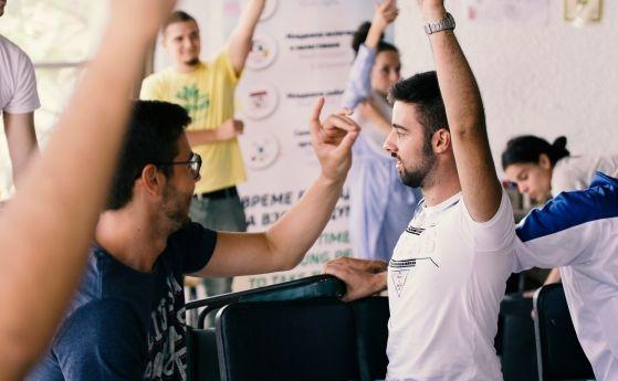 Младите хора в България: Жажда за участие, жажда за възможности