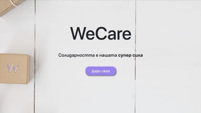 WeCare: Грижата, която може да премести планина