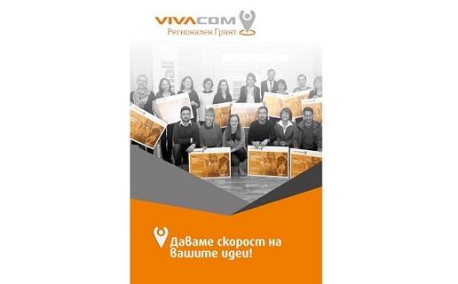 Рекорден брой граждански организации от страната кандидатстваха в третото издание на VIVACOM Регионален грант