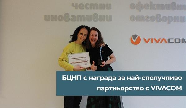 БЦНП с награда за най-сполучливо партньорство с VIVACOM