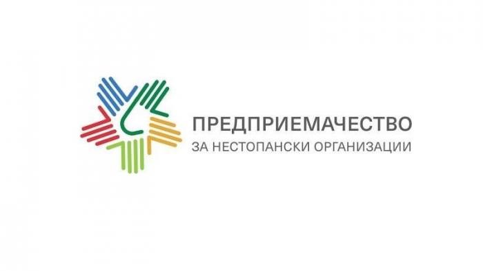 """Стартира осмото издание на програмата """"Предприемачество за нестопански организации"""" 2018 / 2019"""