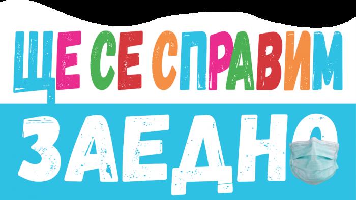ЩЕ СЕ СПРАВИМ ЗАЕДНО! vol.2