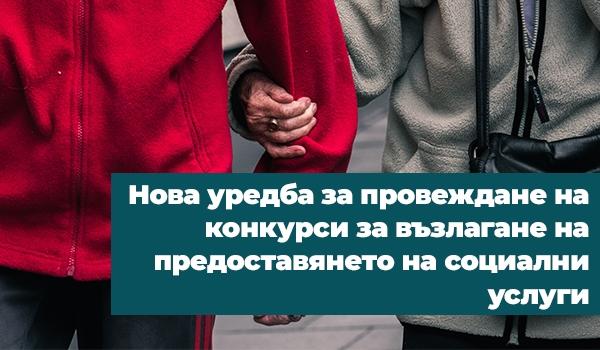 Нова уредба за провеждане на конкурси за възлагане на предоставянето на социални услуги