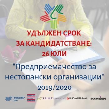 """Кандидатствай в Програмата """"Предприемачество за нестопански организации"""" 2019/2020"""