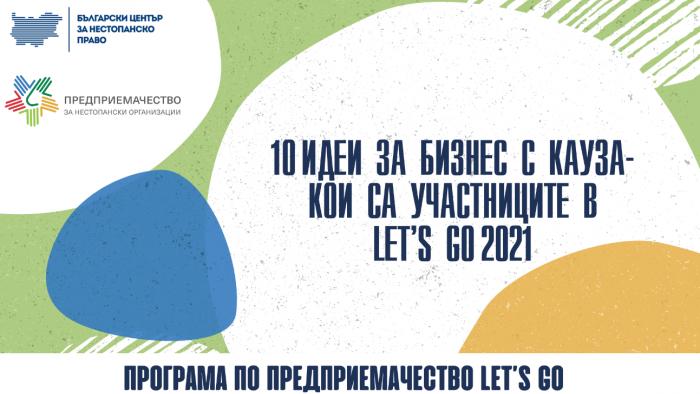 10 идеи за бизнес с кауза – кои са социалните предприятия, които влизат в Програмата по предприемачество LET'S GO 2021