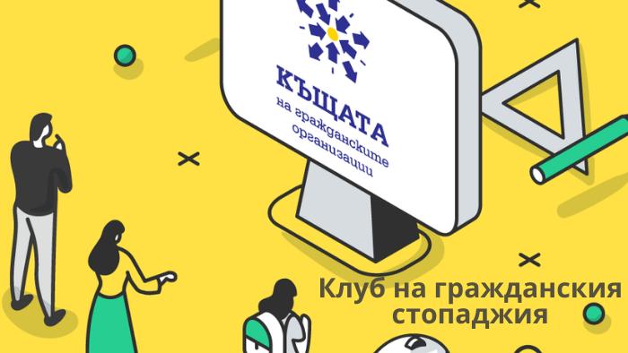 Клуб на гражданския стопаджия: среща с писателя Иво Иванов