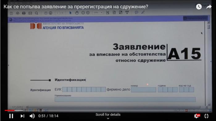 Как се попълва заявление за пререгистрация на сдружение? - видео